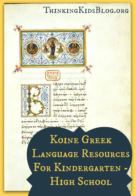 Koine Greek Resources for Your Family from Kindergarten to High School
